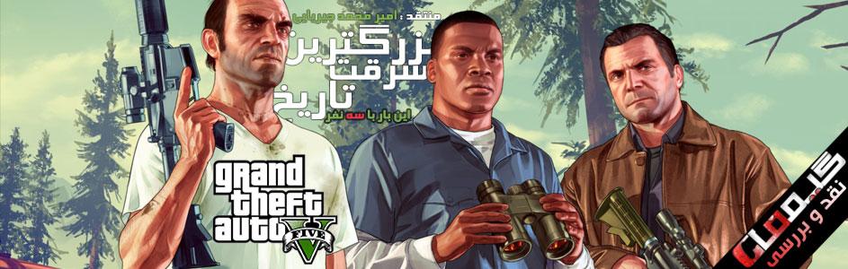 بزرگ ترین سرقت تاریخ، این بار با سه نفر | نقد و بررسی Grand Theft Auto V
