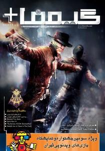 Gamefa+ Digital 10 Cover