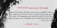 دومین مجازات | پیش نمایش Dark Souls II