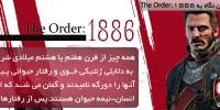 محفل سلحشوران | اولین نگاه به The Order:1886