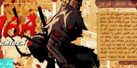 خیانت به خاطر غرور | پیش نمایش بازی Yaiba: Ninja Gaiden Z