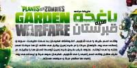 باغچه علیه قبرستان | پیش نمایش Plants Vs Zombies Garden Warfare