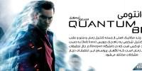 معجون کوانتومی | اولین نگاه به Quantum Break