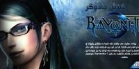 خیزش جادوگر | اولین نگاه به بازی Bayonetta 2