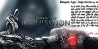 تفتیش عقاید | اولین نگاه به Dragon Age: Inquisition