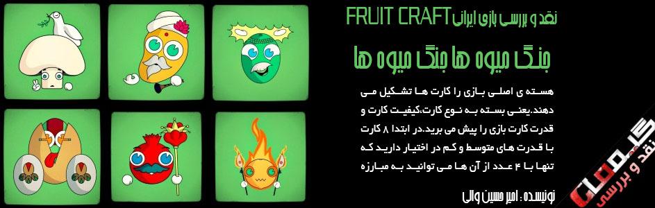 جنگ میوه ها | نقد و بررسی بازی آنلاین ایرانی Fruit Craft