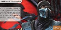 تاریخچه Mortal Kombat | قسمت آخر: داستان بازی
