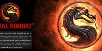 تاریخچه Mortal Kombat| قسمت دوم: بررسی کامل تمام نسخه ها