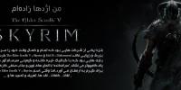 من اژدها زاده ام | نقد و بررسی بازی The Elder Scrolls V : Skyrim