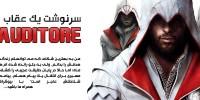 داستان یک عقاب | بیوگرافی Ezio Auditore