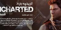 تاریخچه بازی Uncharted | قسمت اول
