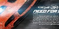 سرعتى دیوانه وار | تاریخچه Need For Speed