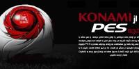 گلی از Konami | تاریخچه PES