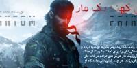 زخم های کهنه یک مار | اولین نگاه به Metal Gear Solid V: The Phantom Pain