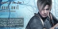 ۶سال بعد از راکون سیتی | نقد و بررسی Resident Evil 4: Ultimate HD Edition