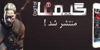 نوروزتان پیروز ! | دانلود مجله گیمفا: دیجیتال شماره 2