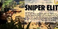 نبرد صحرا | اولین نگاه به Sniper Elite 3