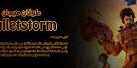 روزی روزگاری: طوفان هیجان | نقد و بررسی Bulletstorm