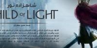 شاهزاده نور | نقد و بررسی Child of Light