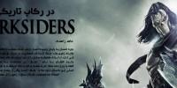 روزی روزگاری: در رکاب تاریکی | نقد و بررسی Darksiders