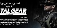 اسطوره ها نمی میرند | تاریخچه Metal Gear (قسمت دوم)