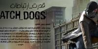 قدرت ارتباطات | پیش نمایش  Watch Dogs