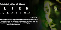 تنها در برابر بیگانه | پیش نمایش Alien: Isolation
