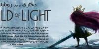 دختری از تبار روشنایی | پیش نمایش بازی Child of Light