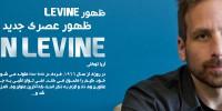 ظهور Levine، ظهور عصرى جديد | بيوگرافى Ken Levine