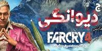 اوج دیوانگی را درک خواهید کرد | تحلیل نمایش Far Cry 4 در E3 2014