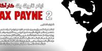 روزی روزگاری: ایام تاریک یک کارآگاه | نقد و بررسی Max Payne 2