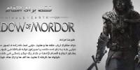 فقط برای انتقام | اولین نگاه به Middle Earth: Shadow of Mordor