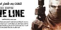 روزی روزگاری: تلفات بی شمار است! | نقد و بررسی Spec Ops: The line