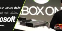 فرار به سوی پیروزی | تحلیل کنفرانس مایکروسافت در 2014 E3