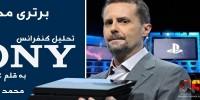 برتری مطلق | تحلیل کنفرانس سونی در E3 2014
