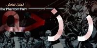 خیزش مار زخمی | تحلیل نمایش MGS V : The Phantom Pain در E3 2014