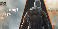 توقف جریان حیات   تحلیل نمایش The Division در E3 2014