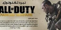 نبرد تکنولوژی | تحلیل نمایش Call of Duty : Advanced Warfare در E3 2014