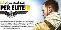 زبدگی برای قتل   پیش نمایش Sniper Elite 3