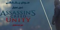 سودای یگانگی | تحلیل نمایش Assassins Creed : Unity در ۲۰۱۴ E3