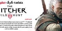 حماسه گرگ سفید | تحلیل نمایش عنوان The Witcher 3 : Wild Hunt در E3 2014