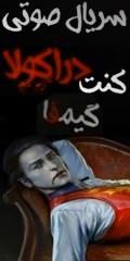 Count Dracula Gamefa.com 22 سریال صوتی کنت دراکولا | قسمت اول