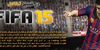 در مسیر تکامل | اولین نگاه به FIFA 15