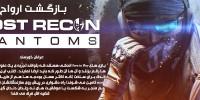 بازگشت ارواح | نقد و بررسی Ghost Recon Phantoms