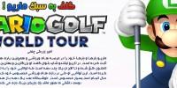 گلف به سبک ماریو! | نقد و بررسی Mario Golf: World Tour