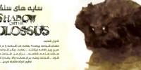 روزی روزگاری: سایه های سنگین | نقد و بررسی Shadow of the Colossus