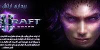 روزی روزگاری: بیداری ارتش وحشت | نقد و بررسی Starcraft II: Heart of the Swarm