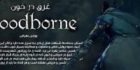 غرق در خون   اولین نگاه به عنوان Bloodborne