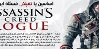 اساسین یا تمپلار، مسئله این است | تحلیل نمایش Assassin's Creed : Rogue در Gamescom 2014