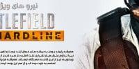 نیرو های ویژه | نگاهی به نمایش Battlefield: Hardline در Gamescom 2014